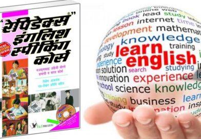 RAPIDEX इंग्लिश स्पीकिंग कोर्स PDF डाउनलोड